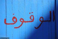2010-08-20-Morocco-287-Rabat